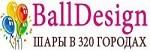 BallDesign - воздушные шары с доставкой