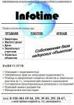 Infotime