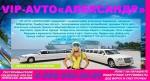 """VIP-AVTO"""" """"АЛЕКСАНДР"""