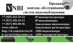 VNBI - Монтаж,  установка,  настройка,  ремонт,  обслуживание,