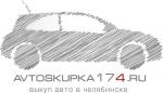 АвтоСкупка174