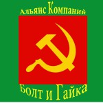 Болт и Гайка,  ООО