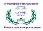 БУХ-КОМП СЕРВИС