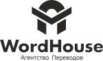 Бюро-агентство переводов Word-House