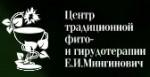 Центр традиционной фито и гирудотерапии Е. И. Мингинович