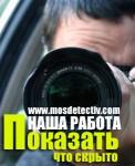 """Детективное агентство """" Московский детектив """""""