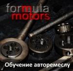 Формула Моторс