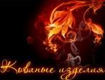 Гефест-Барнаул