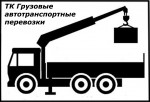 Грузовые автотранспортные перевозки