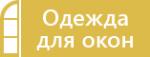 Интернет-магазин «Одежда для окон»