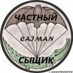 """ИП """"ЧАСТНЫЙ СЫЩИК / Ростов-на-Дону"""""""
