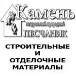 ИП Шеверев А.  С.  Камень натуральный природный