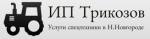 ИП Трикозов - услуги спецтехники