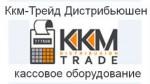 Ккм-Трейд Дистрибьюшен - кассовое оборудование