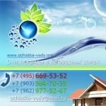 Лайкпроект - очистка воды в доме