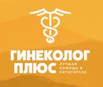 """ООО """"Гинеколог Плюс"""""""