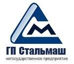 """ООО ГП """"Стальмаш"""""""