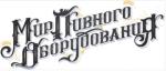"""ООО """"Мир пивного оборудования"""""""