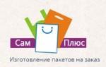 ООО «СамПлюс»