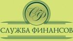 ООО «Служба финансов»