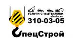 ООО СпецСтрой