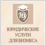 """ООО """"Юридические услуги для бизнеса"""""""