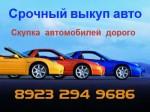Скупка автомобилей Capital Cars в Красноярске