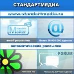 СтандартМедиа