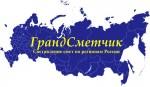 СТЭ-составление смет по регионам России
