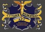Студия Мемориал-Арт