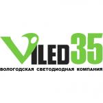 Светодиодная компания Viled35