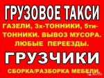 Такси грузовое Андреевское в Красноярске