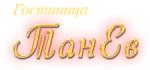 ТанЕв гостиница