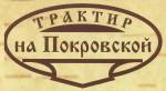 Трактир на Покровской