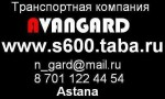 Транспортная компания Avangard