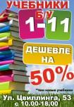 Учебники.  Челябинск