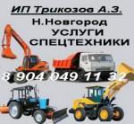 Услуги спецтехники,  ИП Трикозов