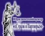 """Юридический центр """"Сурков и Партнёры"""""""