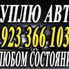 Выкуп авто в красноярске скупка машин мототехники