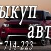 Выкуп шин и дисков в красноярске.  скупка автомобилей в любом со