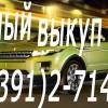 Срочный выкуп авто.  скупка шин и дисков в красноярске.