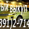 Выкуп шин и дисков.  скупка автомобилей,  мотоциклов любой ценов