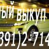 Покупка,   скупка шин и дисков.   выкуп автомобилей,   мотоцикло