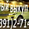 Скупка шин и дисков в красноярске.  покупка авто
