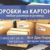 Продам коробки из картона,  гофроящики,  картон,  бумагу и др