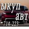 8-963-191-42-23 купим ваш автомобиль за 30 минут.  рассмотрим лю