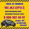 Такси.  пассажирские перевозки из брянска по межгороду.