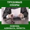 Адвокат по трудовым спорам.