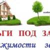 Выдадим займ под залог недвижимости