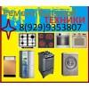 Срочный ремонт холодильника в г.  серпухов и районе